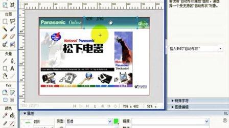 胡崧dreamweaver dw高清教程全集09