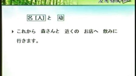 标准日语基础教程 零基础学日语