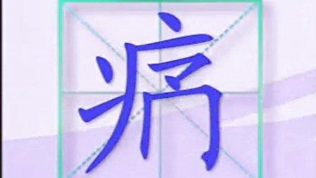 蓝猫趣味识字86