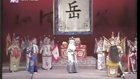 京剧《满江红》上 于魁智 杨赤