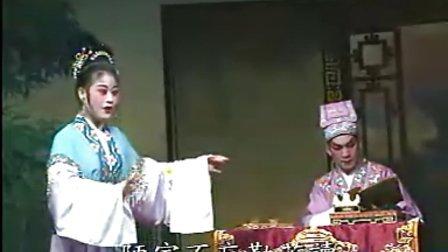 海丰白字戏《五女拜寿》 上