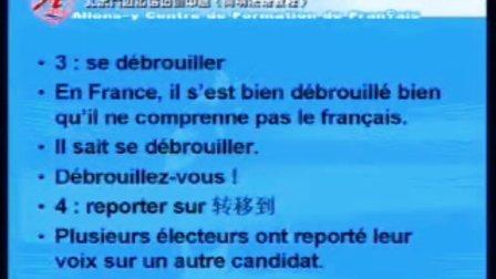 简明法语教程33