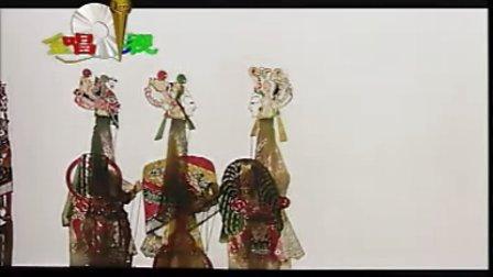 唐山 皮影戏 狸猫换太子8