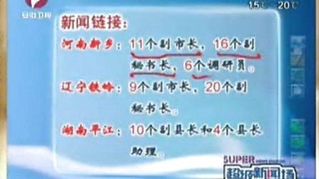 湖南省石门县竟有12个视频县长小鸡假图片