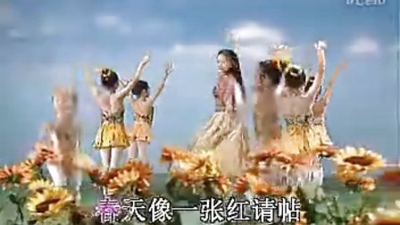 杨钰莹红彤彤的春天
