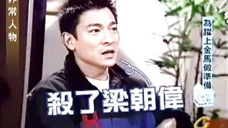 刘德华郭羡妮专访相关的图片