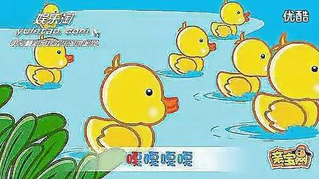 数鸭子 儿歌大全 儿童歌曲大全 亲宝儿歌 标清