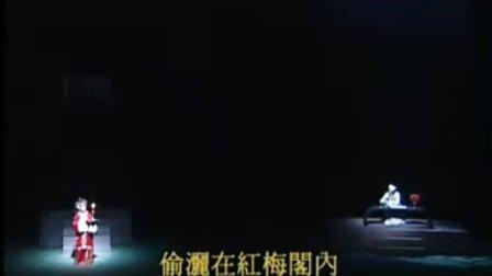 粤剧 再世红梅记之脱穽救裴1