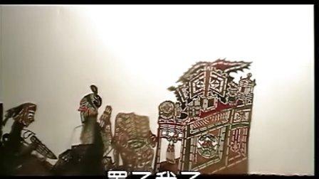 皮影戏杨文广征南(下)