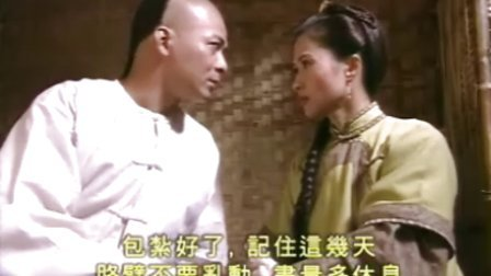 《南龙北凤》第11集