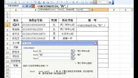 Excel2003高级使用技巧011