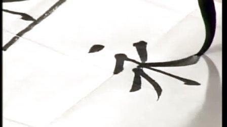 田蕴章书法讲座01