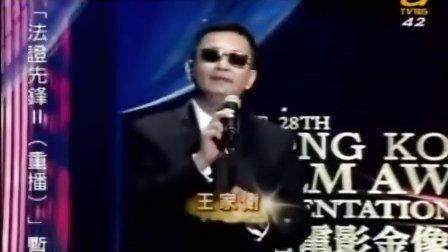 第28届香港金像奖颁奖典礼-HOT影视论坛hotys,net