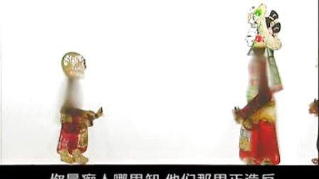 唐山皮影戏 燕飞女侠 第六部分
