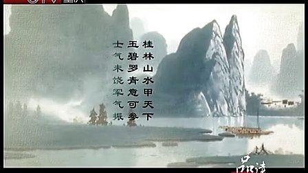 品读《桂林山水歌》 贺敬之图片