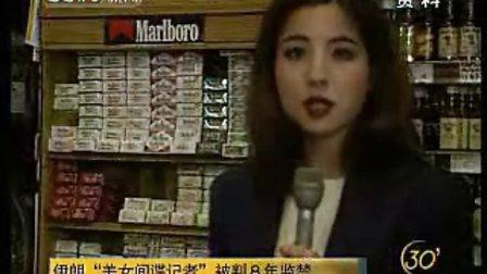 """伊朗""""美女间谍记者""""被判8年监禁 伊美关系现阴影"""