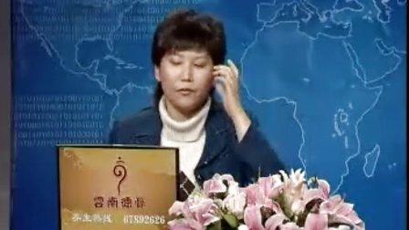 曲黎敏《黄帝内经》第一部09. 阴阳的本性
