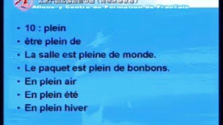 简明法语教程27