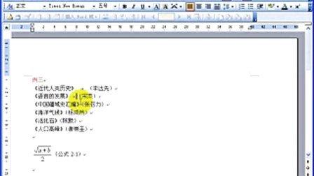 Word教程视频a教程技巧实战第二集(Word破解v教程软件教程排版