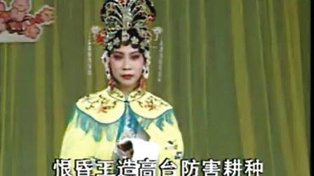 评剧《相思树》恨昏王贞夫唱段吳