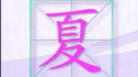 蓝猫识字 第004课