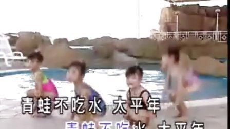 四千金3-王老先生有块地+青蛙不吃水+上学