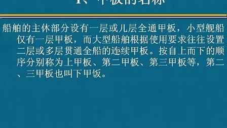 [上海交大]船体结构与制图05
