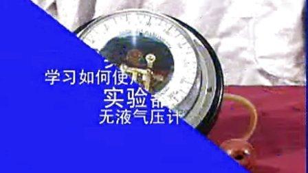 气压计图片
