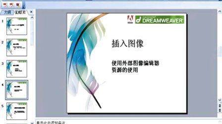 胡崧dreamweaver dw高清教程全集04