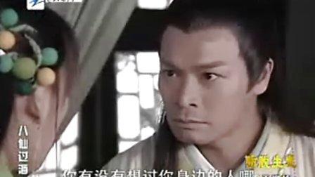 八仙全传_之八仙过海(40集)完