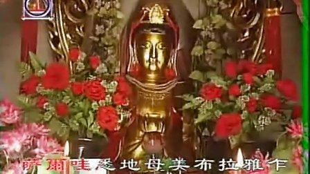 (佛曲经典)金刚萨埵百字明咒