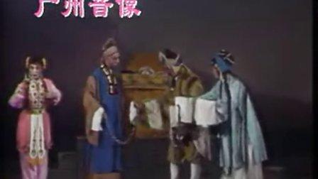 粤剧 王化买父2(陈效先戴家驹)