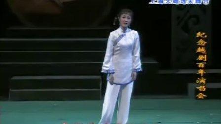 方亚芬/玉卿嫂/102句[方亚芬][越剧百年名家名段演唱会]...
