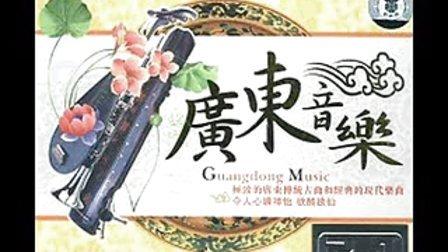 广东音乐 蕉石鸣琴