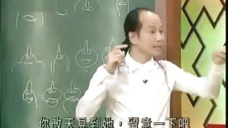 峰生水起精读班-面相篇-20