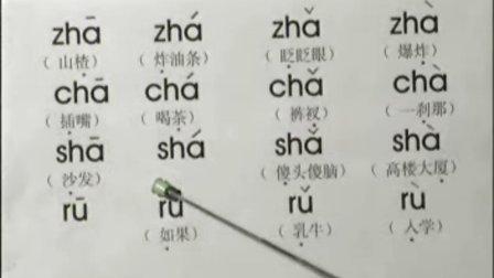 汉语拼音教学视频 第5课