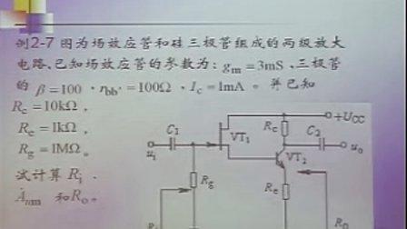 模拟电子线路(傅丰林)