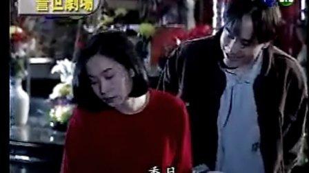 台灣靈異事件 :魔掌(中)