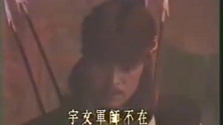 金剑雕翎09[周绍栋86版]