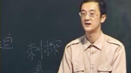王正龙内经串讲5-1