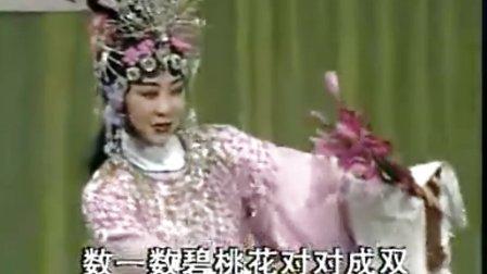 评剧《三看御妹》一支碧桃刘金定唱段尹敬红-演