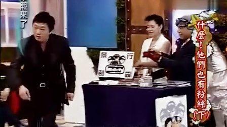 康熙来了20090415 赵正平 曾国城等!