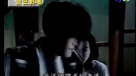 台灣靈異事件 :魔掌(上)