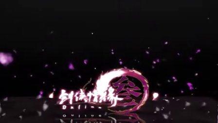 剑三logo ae