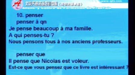简明法语教程21