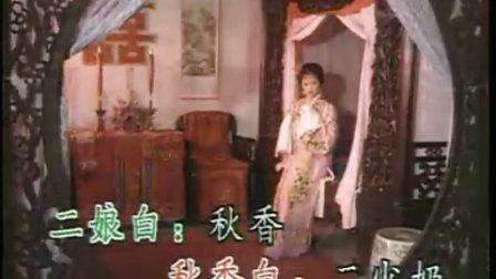【視頻】粵劇粵曲 折子戲『三笑姻緣』之『唐伯虎娶秋香』(鄧志駒/水泠/吳琨茹 主唱)