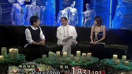 20060701有线怪谈【台湾不思议手记①阴阳判八家将】