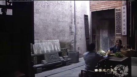 【贵族中国 高清纪录片】世界遗产在中国20 皖南古村落 西递 宏村