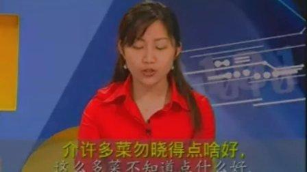 学说上海话-07