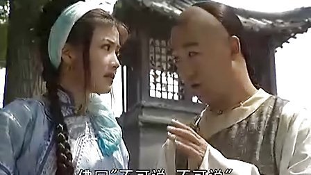 铁齿铜牙纪晓岚1第05集